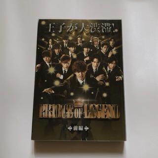 エグザイル トライブ(EXILE TRIBE)のドラマ「PRINCE OF LEGEND」前編  DVD(TVドラマ)