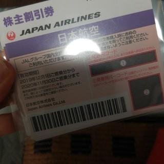 JAL株主優待2枚