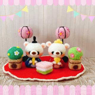 しろくまちゃんのひな祭り♡羊毛フェルト(ぬいぐるみ)