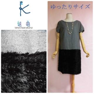 クミキョク(kumikyoku(組曲))の【KUMIKYOKU/組曲】ワンピース黒シャギーグレーラメ大きいゆったり(ひざ丈ワンピース)