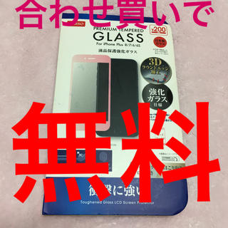 iPhone plus 液晶保護ガラス(保護フィルム)