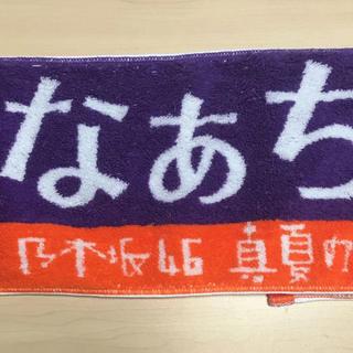 乃木坂46 - 乃木坂46 西野七瀬 マフラータオル
