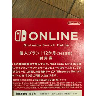 Nintendo Switch - ニンテンドースイッチオンライン 利用券 Switch Online
