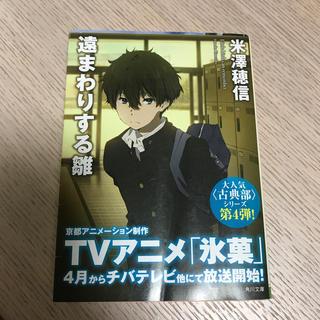 遠まわりする雛(文学/小説)