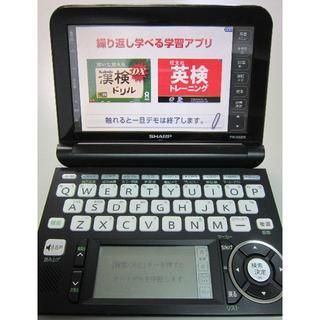 SHARP - Brain PW-G5200 カラー電子辞書 高校生モデル (ブラック)
