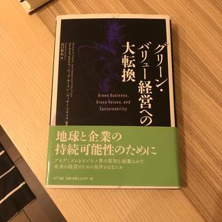 グリーンバリュー経営への大転換 谷口和弘