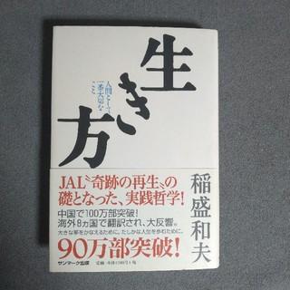サンマーク出版 - 生き方