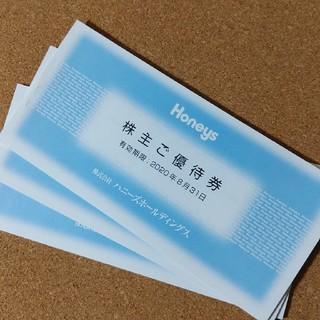 ハニーズ  株主優待 9,000円分 Honeys 追跡あり♪