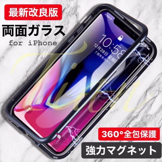 iPhone 両面ガラス フルカバー 360度 スマホ/家電/カメラのスマホアクセサリー(iPhoneケース)の商品写真