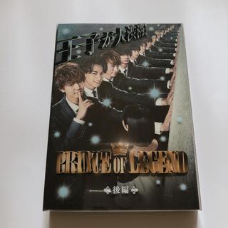 エグザイル トライブ(EXILE TRIBE)のドラマ「PRINCE OF LEGEND」後編  (DVD)(TVドラマ)