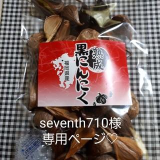 seventh710様専用ページ♡(野菜)