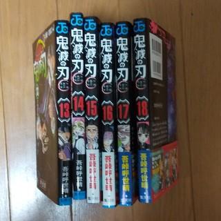 集英社 - 鬼滅の刃 漫画 13巻~18巻まで 全6巻