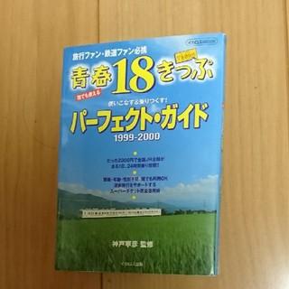 青春18きっぷパ-フェクト・ガイド 誰でも使える 1999-2000(趣味/スポーツ/実用)