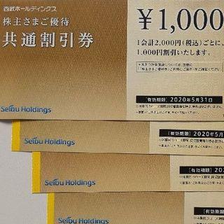 Prince - 西武 株主優待 共通割引券  3枚 AAA