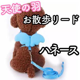 t14【新品】犬 猫 うさぎ ハーネス リード 散歩 天使 羽 翼 エンジェル