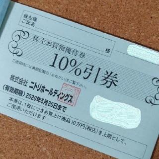 ニトリ - ニトリ 株主優待 10%引券 1枚