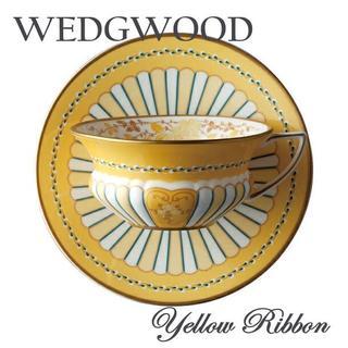 WEDGWOOD - 【新品・未使用】ウェッジウッド ハーレクイン イエローリボン 1客