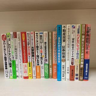不動産投資関連本 20冊まとめ売り
