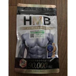 HMB POWER BOOST プロテイン サプリメント