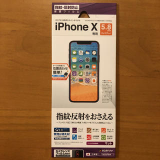 iPhone X 液晶保護フィルム(保護フィルム)