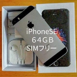 Apple - iPhone SE 新品 未使用 64GB 海外版 SIMフリー スペースグレー
