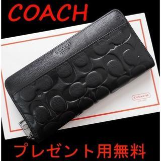 COACH - 正規品【新品】コーチ長財布★ギフトレシート・ボックス付き プレゼント用無料