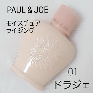 PAUL & JOE - ミニサイズ★PAUL & JOE モイスチュアライジング 01ドラジェ