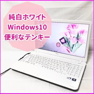 エヌイーシー(NEC)の純白ホワイト☆初めてのノートパソコンに☆NEC☆便利なソフト多数☆テンキー(ノートPC)