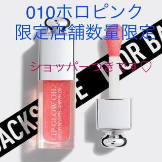 Dior - ディオールアディクト リップグロウオイル010ホロピンク新品未使用限定色店舗限定