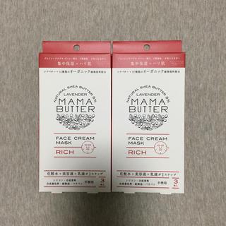 ママバター(MAMA BUTTER)のMAMA BUTTER フェイスクリーム マスク リッチ 3枚×2箱 ママバター(パック/フェイスマスク)