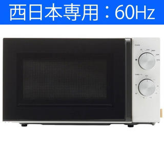 新品・未開封 電子レンジ ※60Hz専用商品