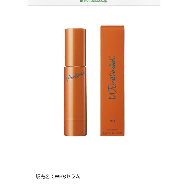 POLA(ポーラ)のリンクルショット ジオ セラム コスメ/美容のスキンケア/基礎化粧品(美容液)の商品写真