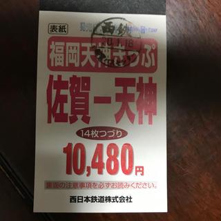西鉄高速バス 佐賀ー福岡天神 バスチケット(2枚)