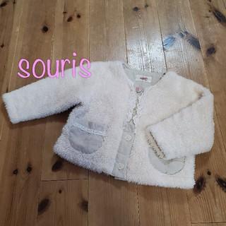 Souris - 【80】スーリー カーディガン ボア