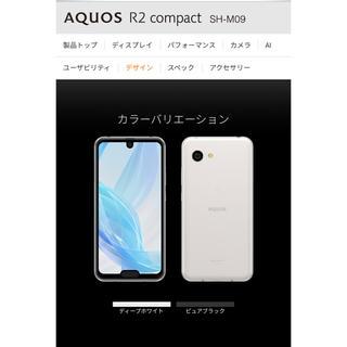シャープ(SHARP)の最終値下げ AQUOS R2 compact 新品 64GB SIMフリー(スマートフォン本体)
