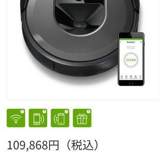 iRobot - 《新品未使用》iRobot ルンバ i7