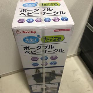 日本育児 - ポータブルベビーサークル 新品未開封