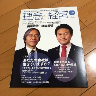 理念と経営 2019年10月号