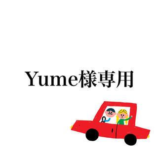 Yume様専用ページ(ブラシ・チップ)