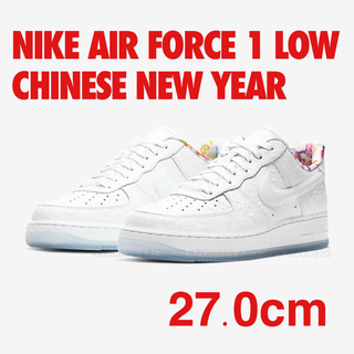 NIKE - 27cm NIKE AF 1 LOW CHINESE NEW YEAR