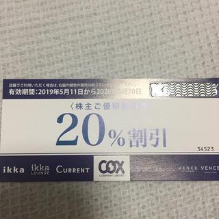 イッカ(ikka)のikka cox 割引券(ショッピング)