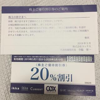 イッカ(ikka)のCOX ikka 割引券(ショッピング)