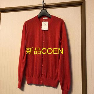 coen - 新品❤️タグ付き COEN カーディガン 定価2800円