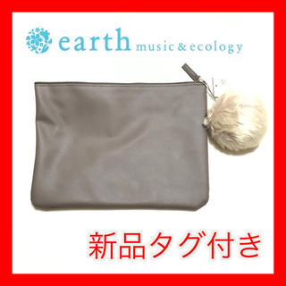 アースミュージックアンドエコロジー(earth music & ecology)の新品タグ付き earth music&ecology ポンポン付クラッチバッグ(クラッチバッグ)