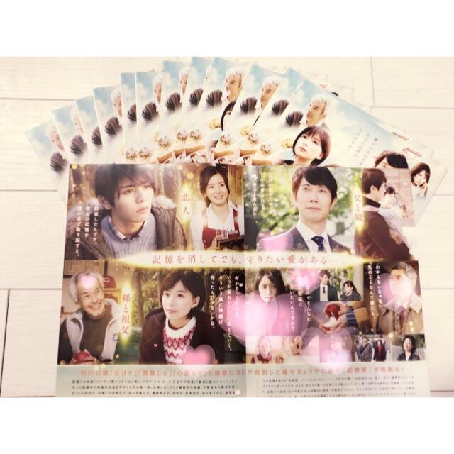 Hey! Say! JUMP(ヘイセイジャンプ)の記憶屋 フライヤー  チケットの音楽(男性アイドル)の商品写真