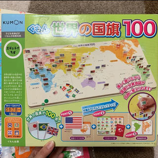 学研 - くもん 世界の国旗 100  世界地図 公文式