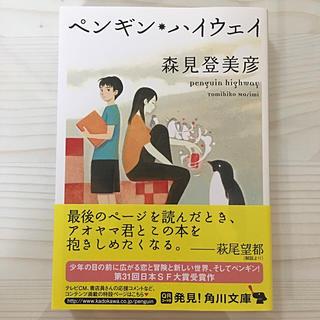 角川書店 - ペンギン・ハイウェイ