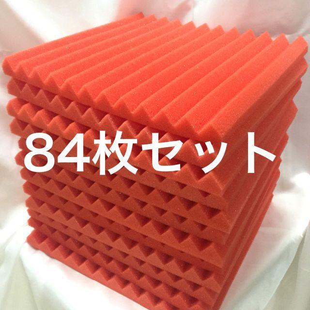 吸音材 防音材 84枚セット 30×30cm 楽器の和楽器(その他)の商品写真