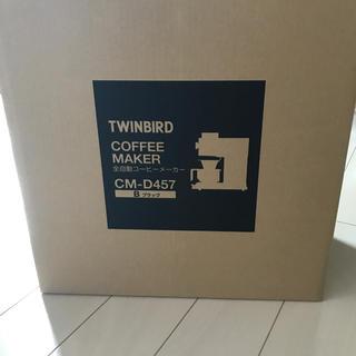 ツインバード(TWINBIRD)のツインバード 全自動コーヒーメーカー CM-D457 Bブラック 新品 未使用(コーヒーメーカー)