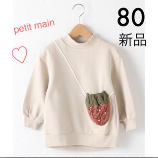 プティマイン(petit main)のプティマイン  いちごトレーナー イチゴ 80(トレーナー)